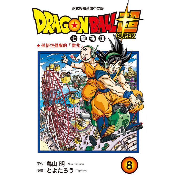 DRAGON BALL超 七龍珠超 08