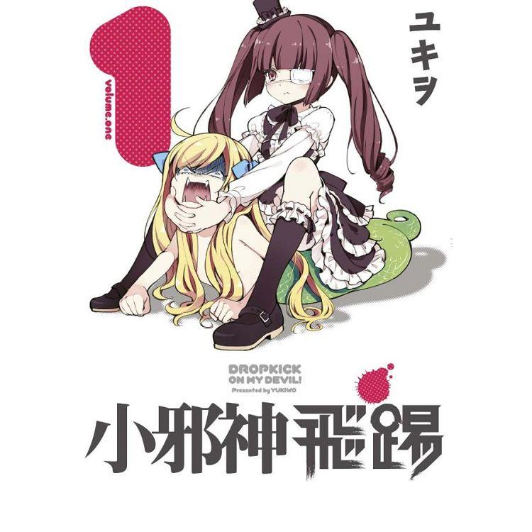 小邪神飛踢(01)限定版
