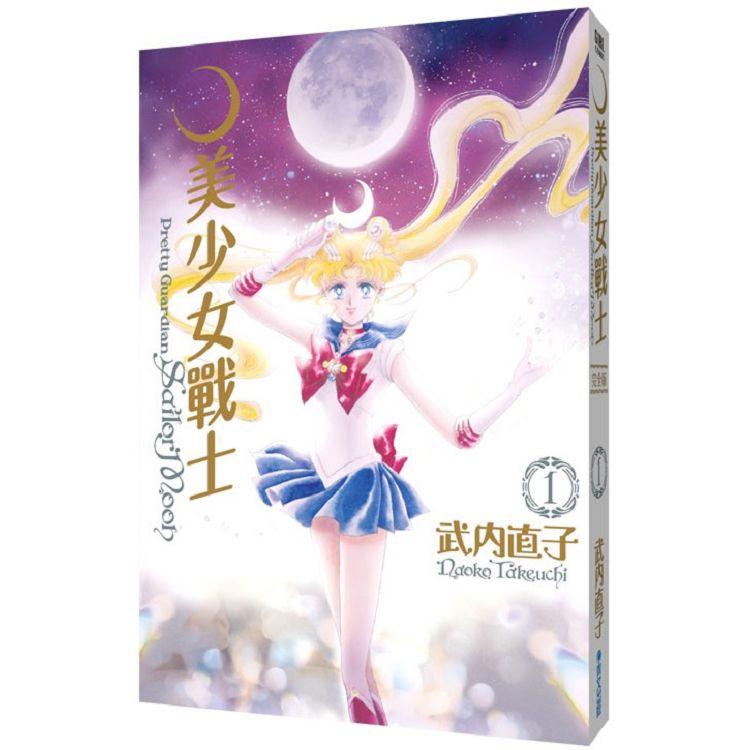 美少女戰士完全版(01)