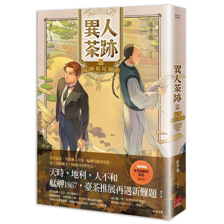 異人茶跡3-艋舺租屋騷動