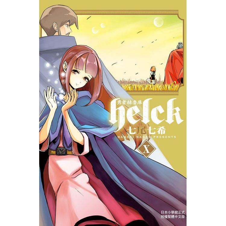 勇者赫魯庫-Helck-10