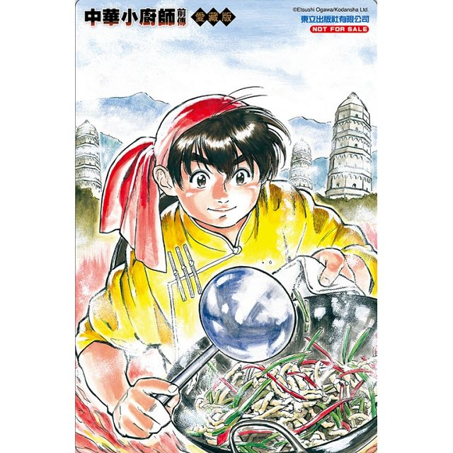 中華小廚師前傳 愛藏版 (首刷附錄版) 01