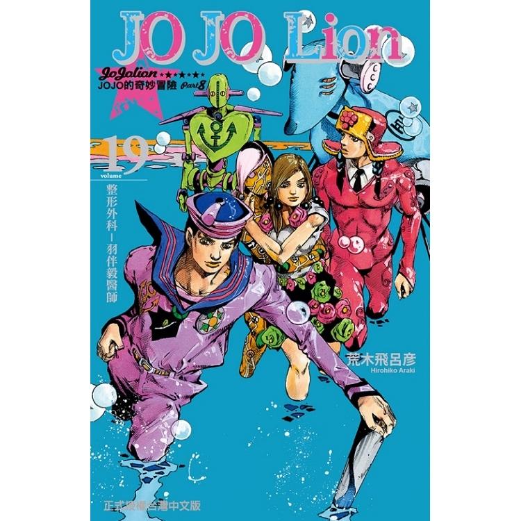 JOJO的奇妙冒險 PART 8 JOJO Lion 19