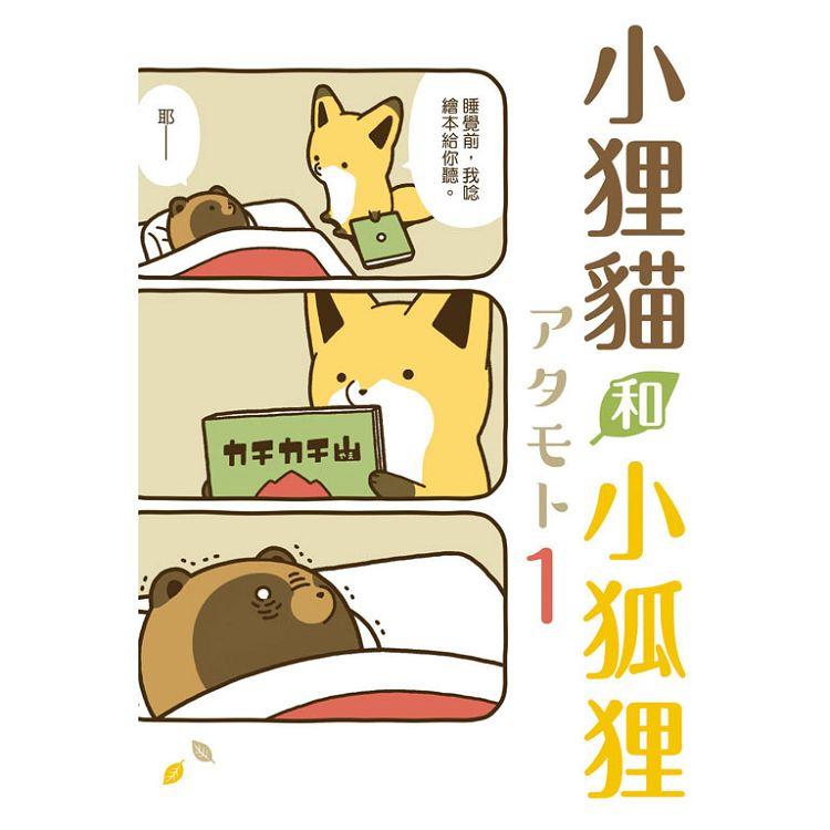 小狸貓和小狐狸(全)