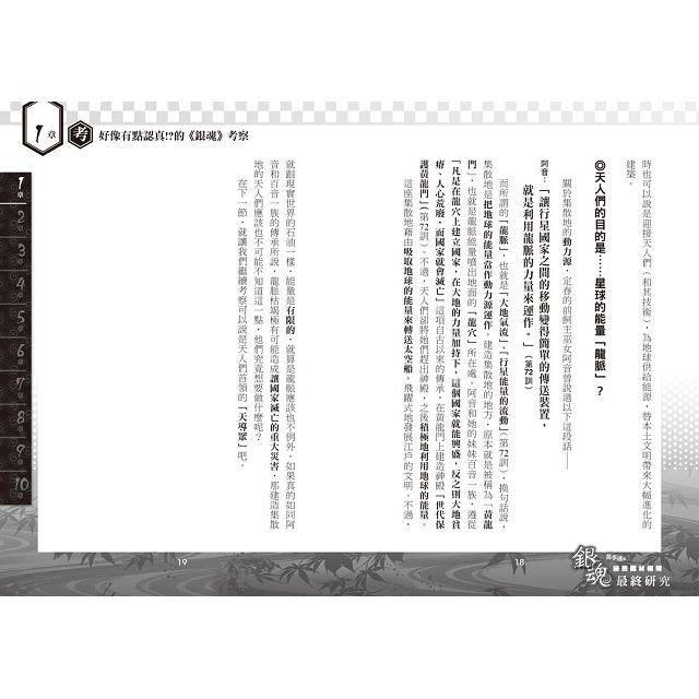 銀魂最終研究:萬事通的祕密題材帳簿