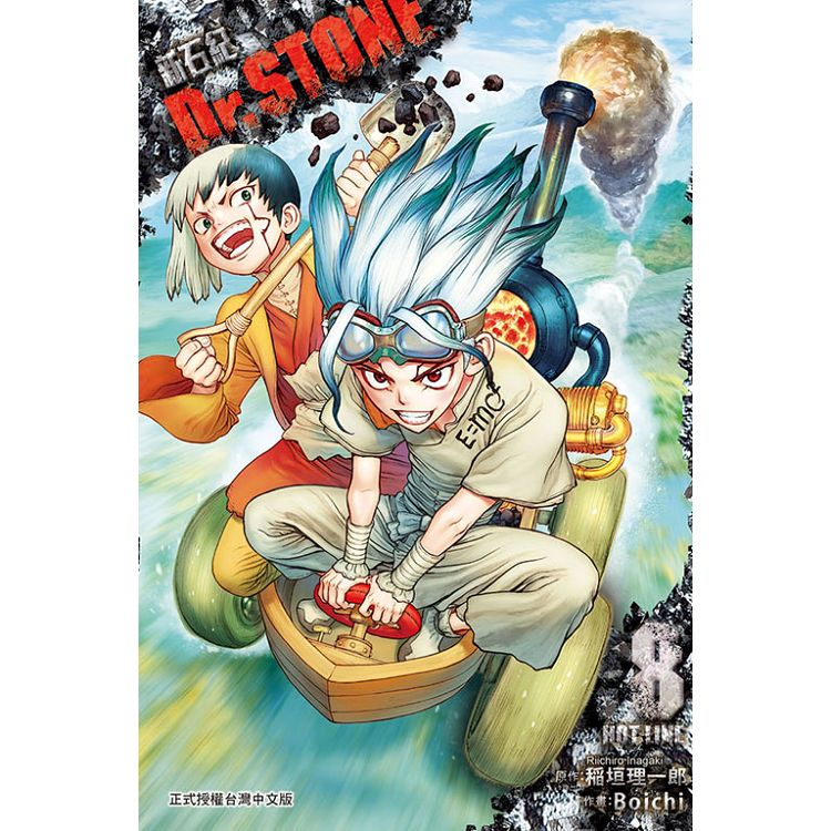 Dr.STONE 新石紀 08