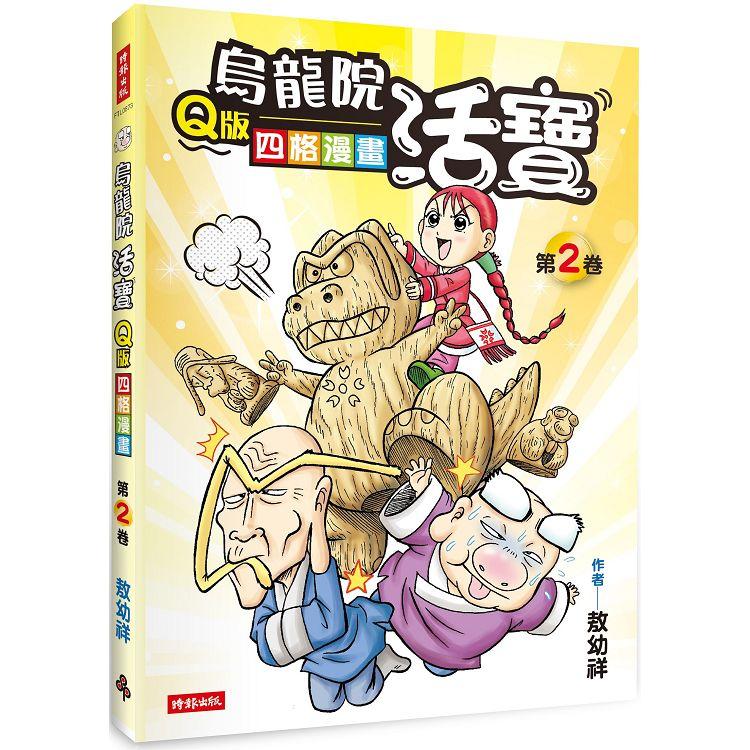 烏龍院活寶Q版四格漫畫 第2卷