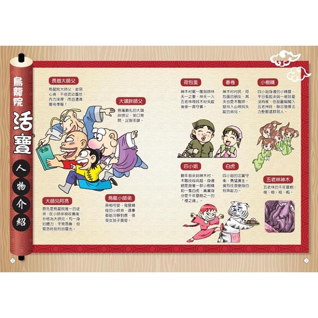 烏龍院活寶Q版四格漫畫 第3卷