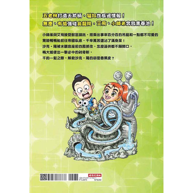 烏龍院活寶Q版四格漫畫 第4卷