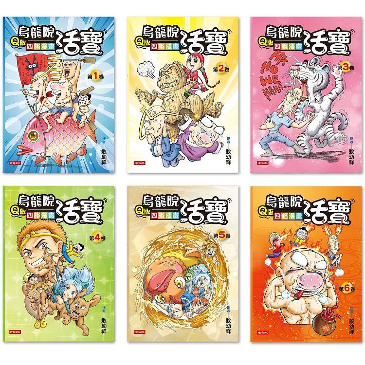 烏龍院活寶Q版四格漫畫 【1-6卷典藏套書】