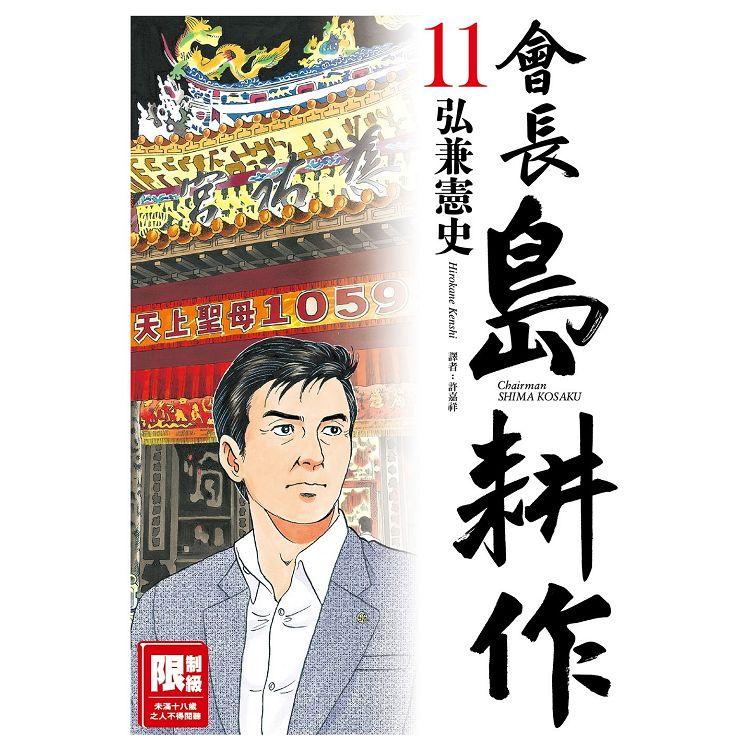 會長島耕作(11)
