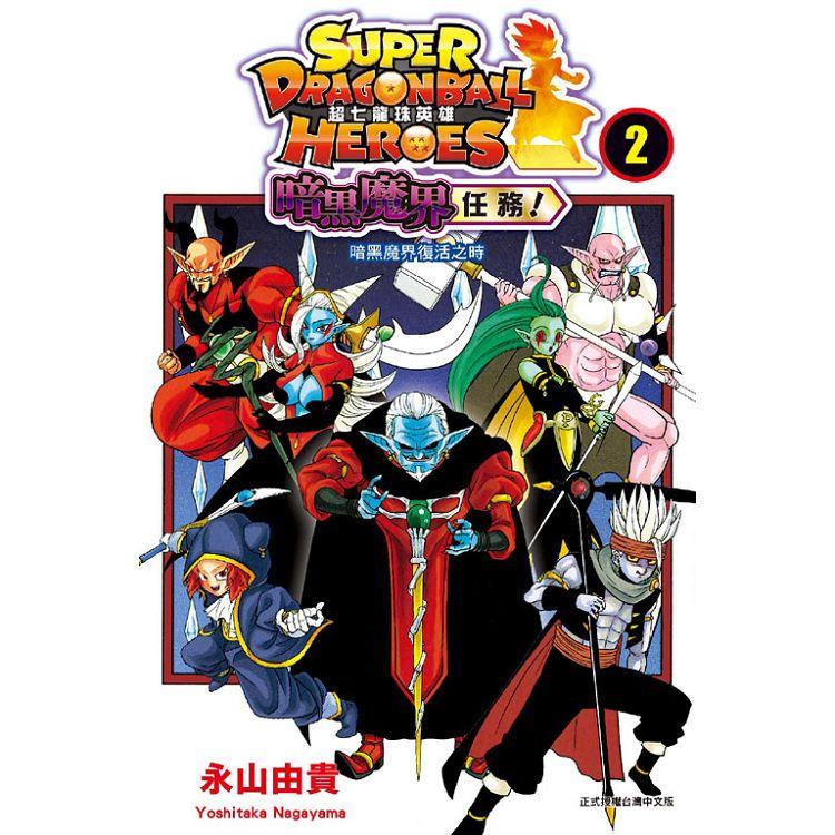 超七龍珠英雄 暗黑魔界任務! 02