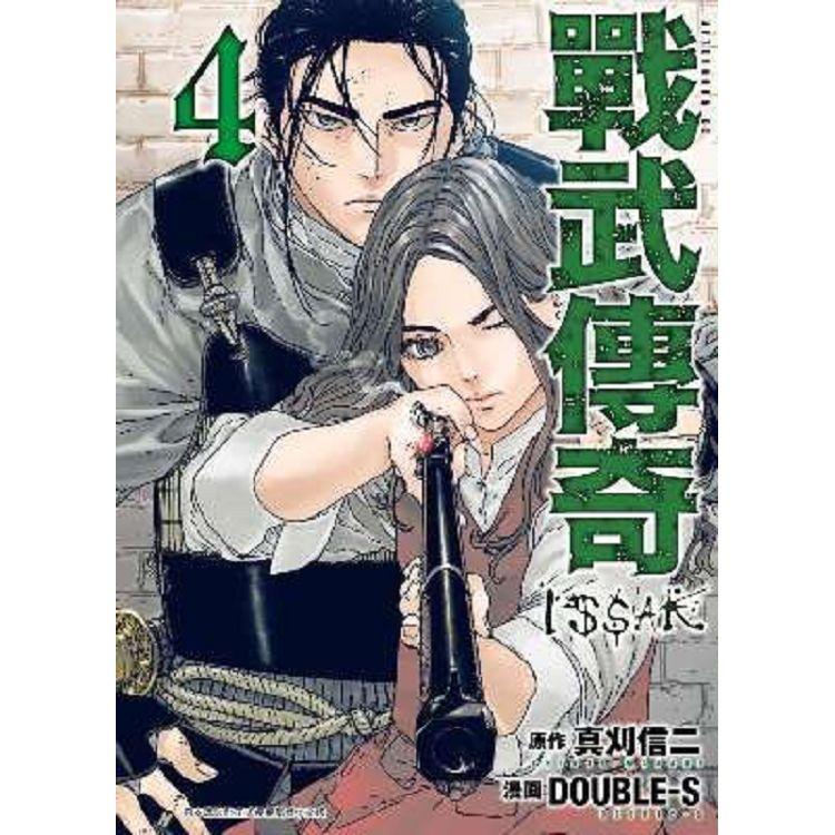 戰武傳奇(04)