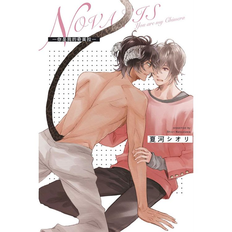NOVALIS:你是我的奇美拉(全)
