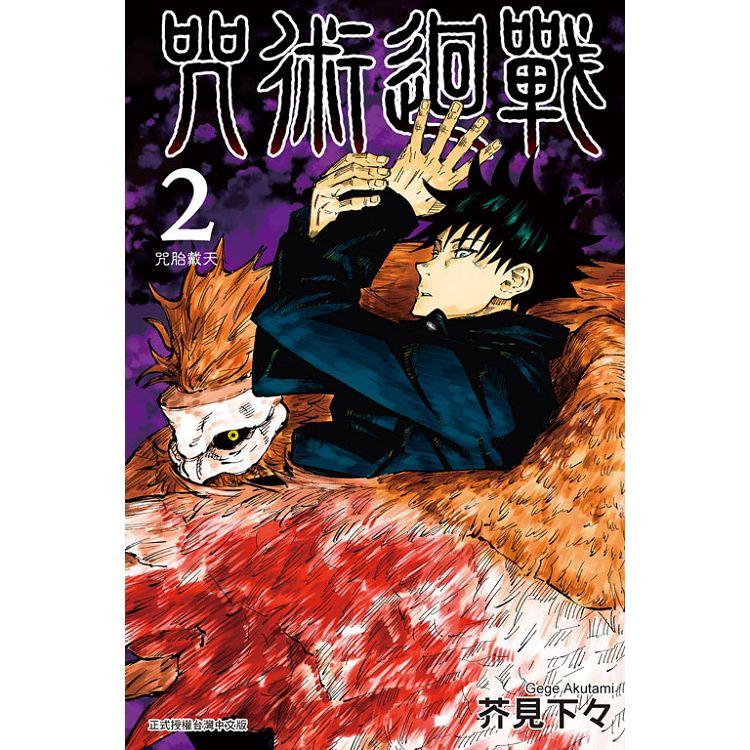 咒術迴戰 (首刷附錄版) 02