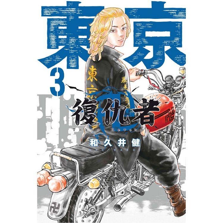 東京卍復仇者 03