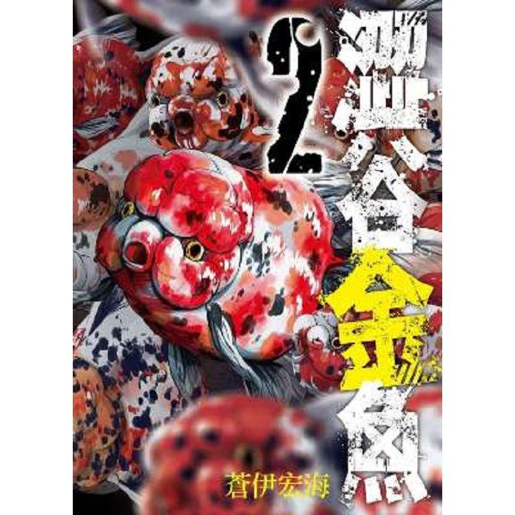 澀谷金魚(02)