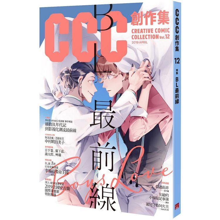BL最前線:CCC創作集12號