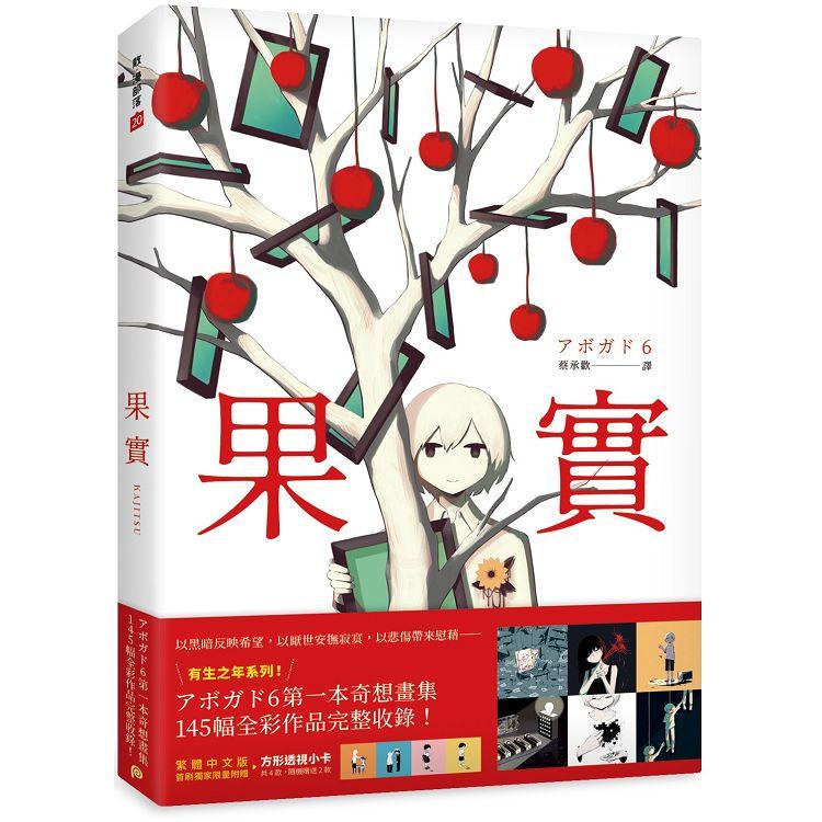 果實:天才影像作家アボガド6第一本奇想全彩畫集!繁體中文版首刷獨家限量附贈方形透視小卡