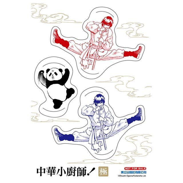中華小廚師!極 (首刷限定版) 03