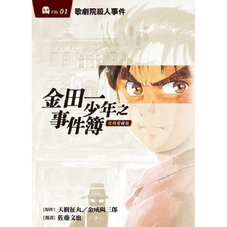 金田一少年之事件簿 復刻愛藏版 1.歌劇院殺人事件 (首刷附錄版)