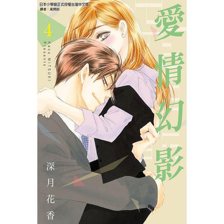 愛情幻影 04