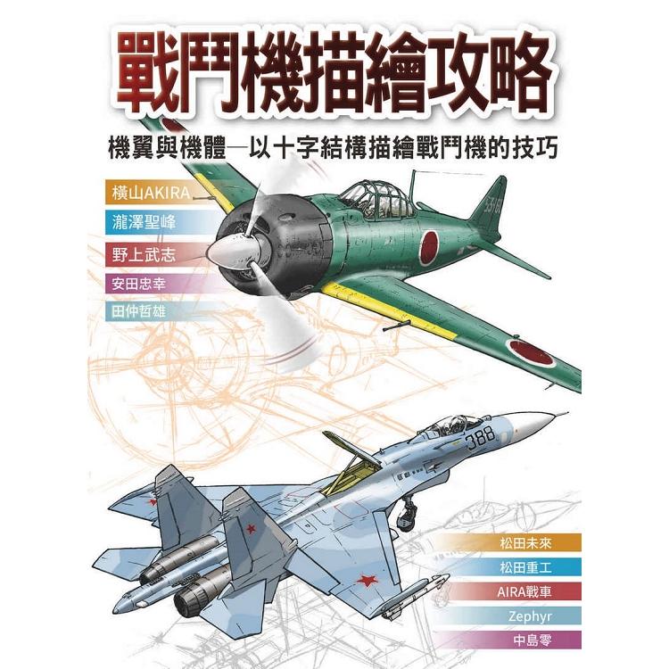 戰鬥機描繪攻略:機翼與機體—以十字結構描繪戰鬥機的技巧