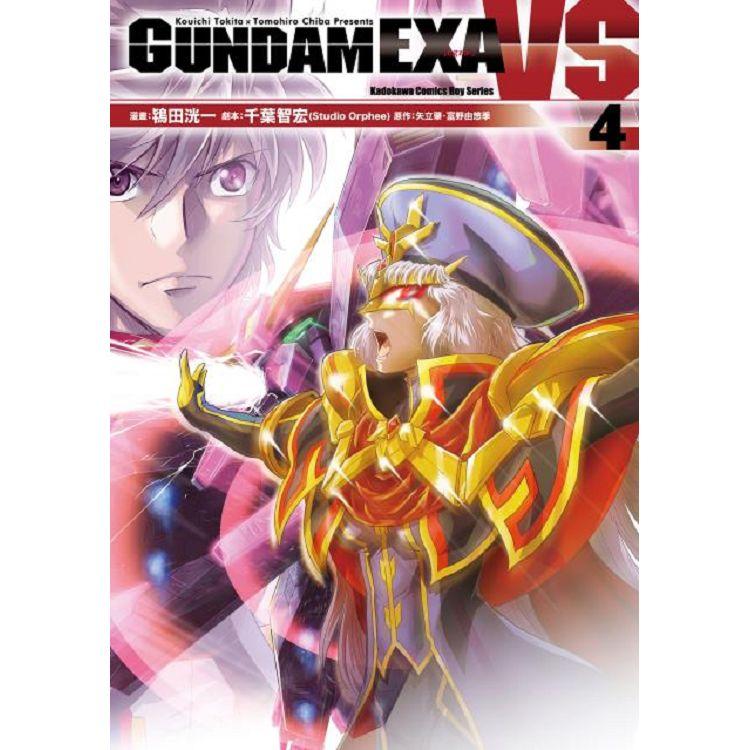 GUNDAM EXA VS(4)