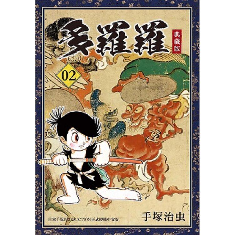 多羅羅  典藏版(2)