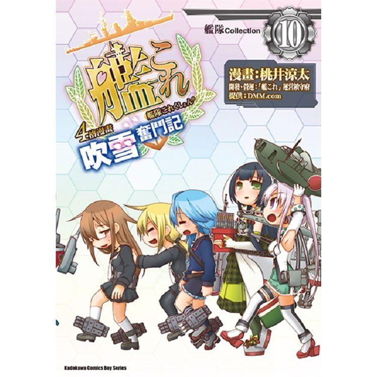 艦隊Collection4格漫畫吹雪奮鬥記(10)