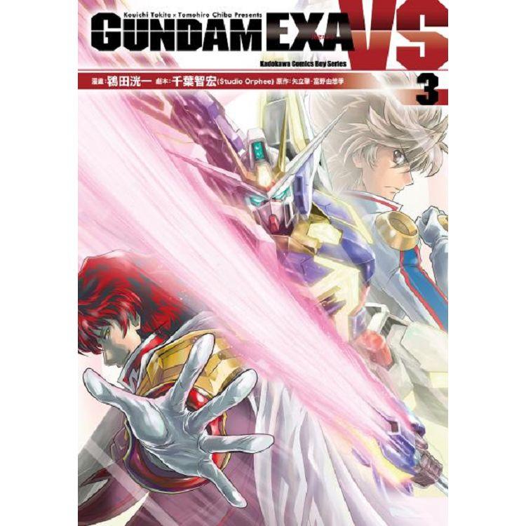 GUNDAM EXA VS(3)