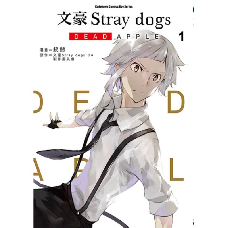 文豪Stray dogs DEAD APPLE (1)