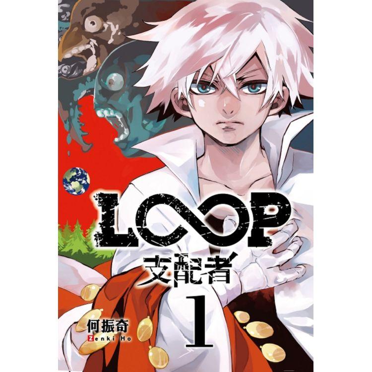 LOOP支配者 (首刷附錄版) 01