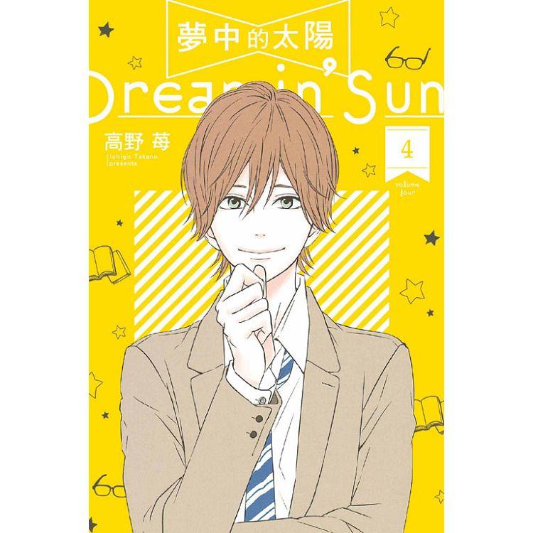 夢中的太陽 04