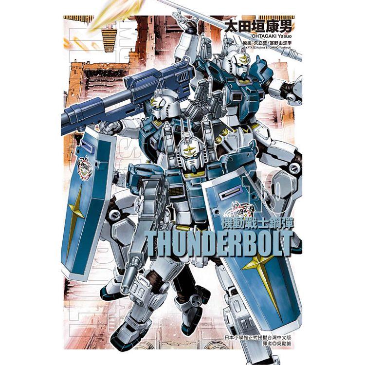 機動戰士鋼彈 THUNDERBOLT 10