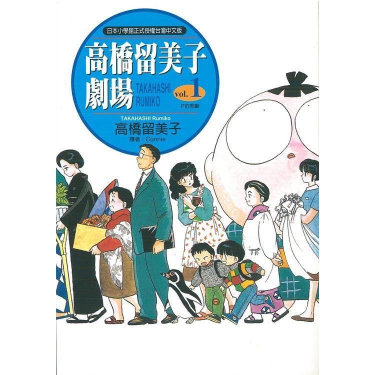 高橋留美子劇場1.(P的悲劇)