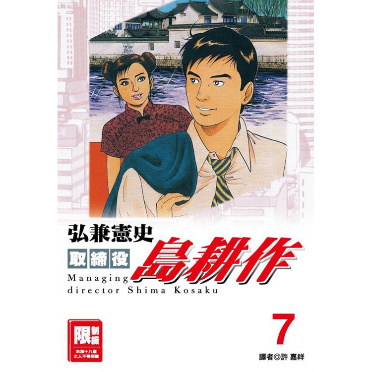 限> 取締役島耕作 7.