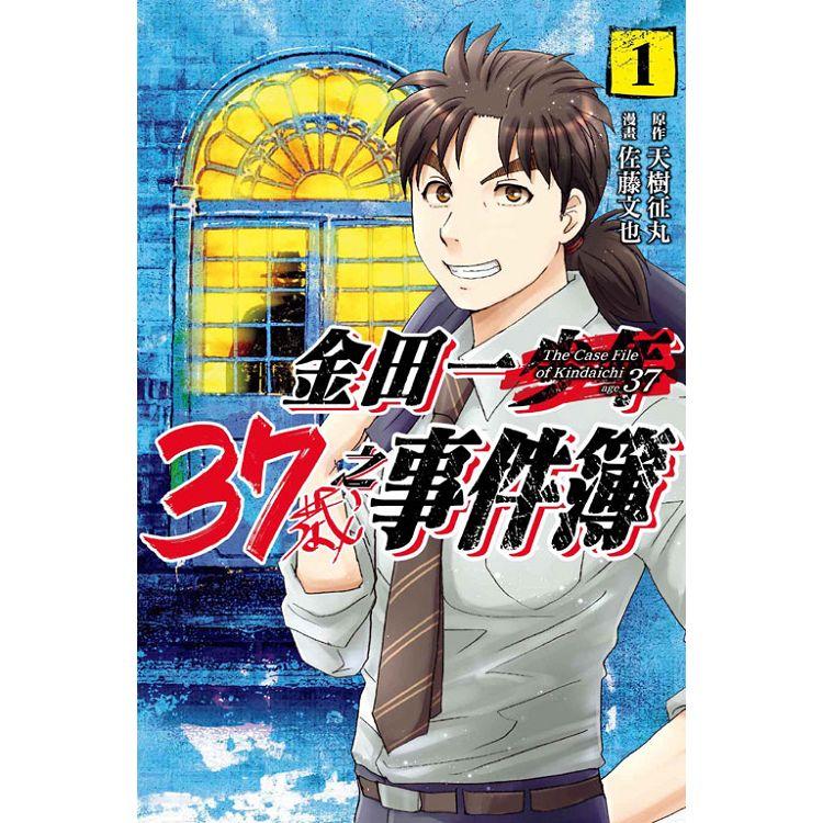 金田一37歲之事件簿 01