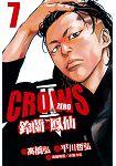 Crows Zero Ⅱ ~ 鈴蘭 × 鳳仙 ~07