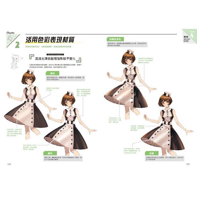 美少女服飾靈感資料集:護士女僕、龐克搖滾、病嬌風格、中國風妖精,偶像服裝108變,讓女神美出新高度!