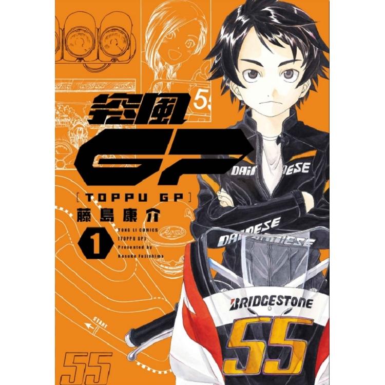 突風GP 01