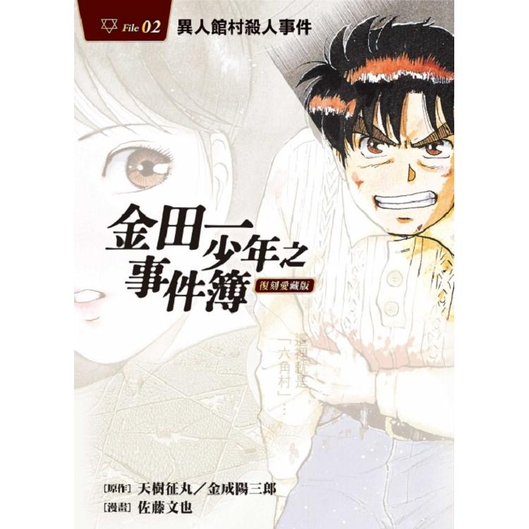 金田一少年之事件簿 復刻愛藏版 2.異人館村殺人事件 (首刷附錄版)