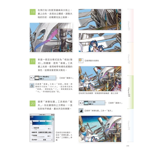 職人繪師CG繪圖技術講座(Vol.2)講師:藤ちょこ:繁中版內容強化更勝日版!