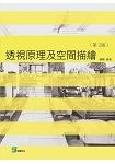 透視原理及空間描繪(第2版)