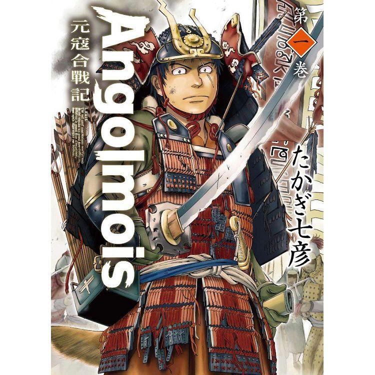Angolmois 元寇合戰記(01)