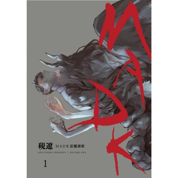 MADK 惡魔調教 (首刷限定版) 01
