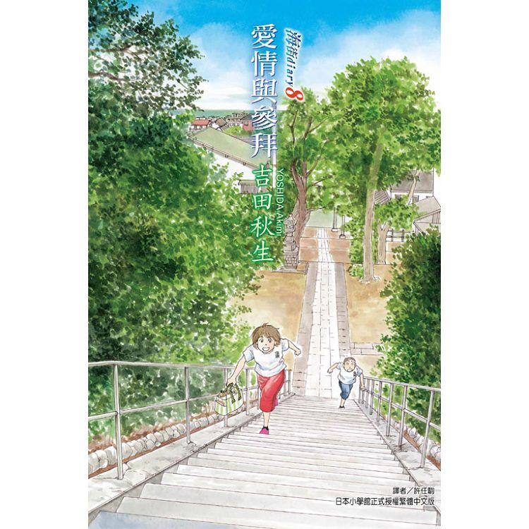 海街diary~愛情與參拜~ 08