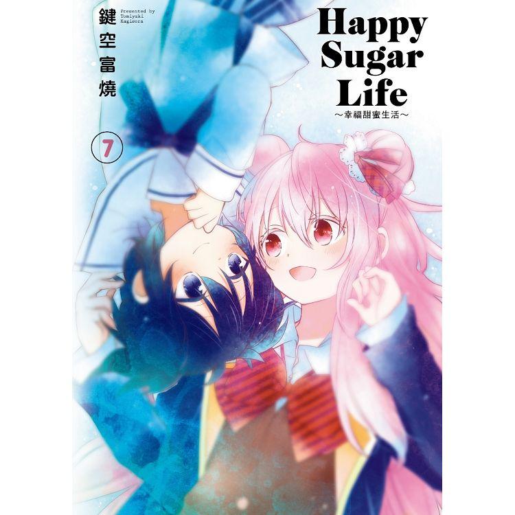 Happy Sugar Life~幸福甜蜜生活~(07)限定版