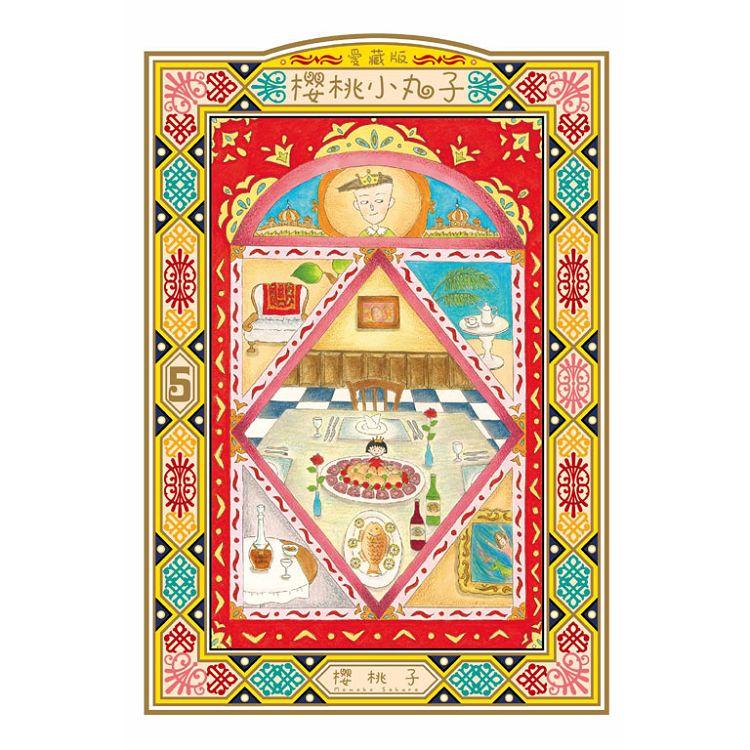 櫻桃小丸子 愛藏版 05