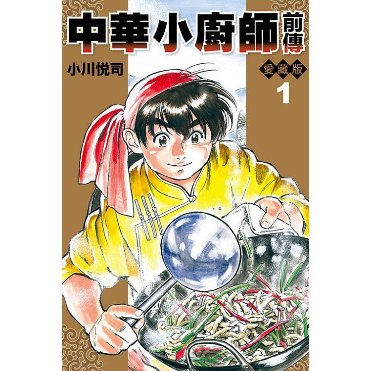 中華小廚師前傳 愛藏版 01